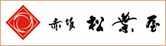 赤坂 松葉屋